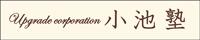 小池塾 新潟県新発田市で、小池実千代さんが主宰されている小池塾。 英語教育に定評のある小池さんの塾は、小学生から高校生まで「キラキラ」した目の塾生さんで活気に溢れています。 受験生を抱える親御さんにぜひお勧めします。