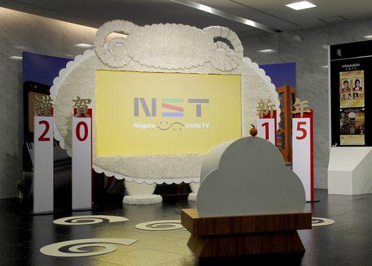 nst newyear2015