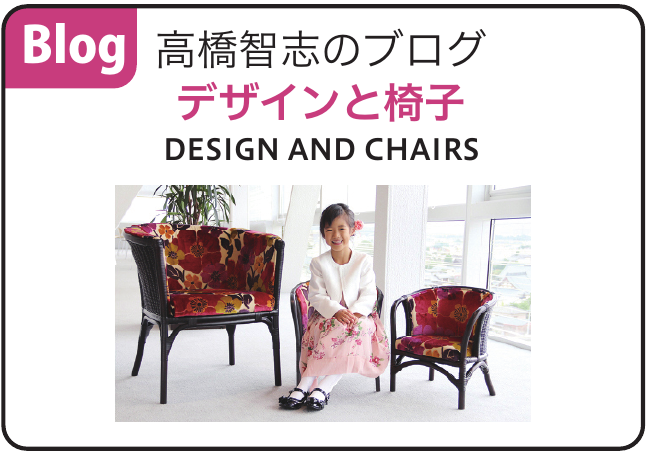 高橋智志のブログ デザインと椅子