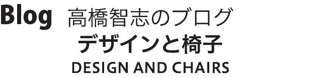 高橋智志のブログ