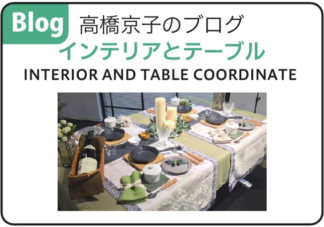 高橋京子のブログ インテリアとテーブル