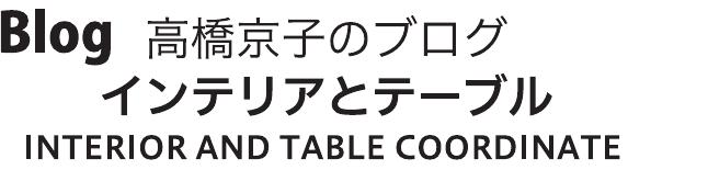 高橋京子のブログ